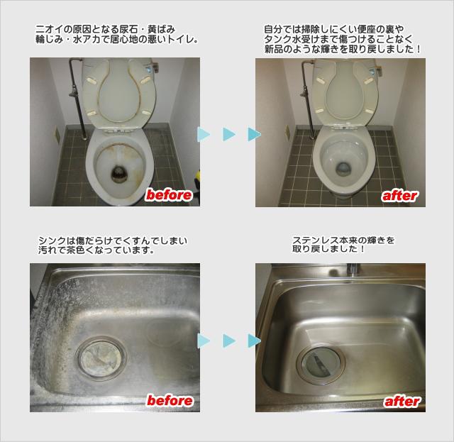 トイレ、キッチンのお掃除ならトラスト