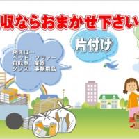 熊本で不用品回収ならトラスト