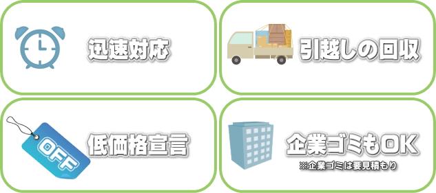 熊本の不用品回収ならトラスト