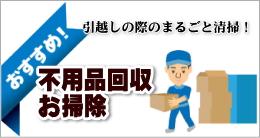 熊本の引越し不用品回収